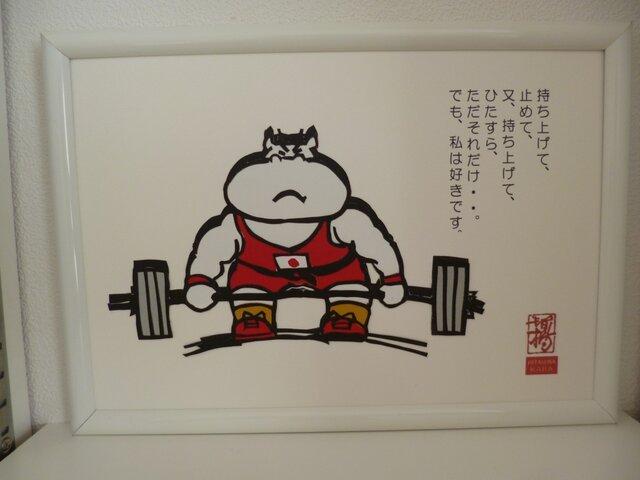 切り絵&貼り絵 ひたすらカバ・オリンピック編「重量挙げ・持ち上げ」の画像1枚目