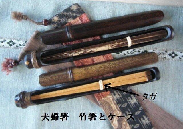 夫婦竹箸セット1の画像1枚目