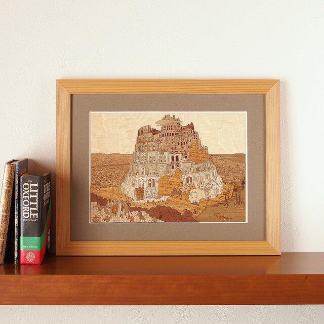 木はり絵「バベルの塔」の画像1枚目