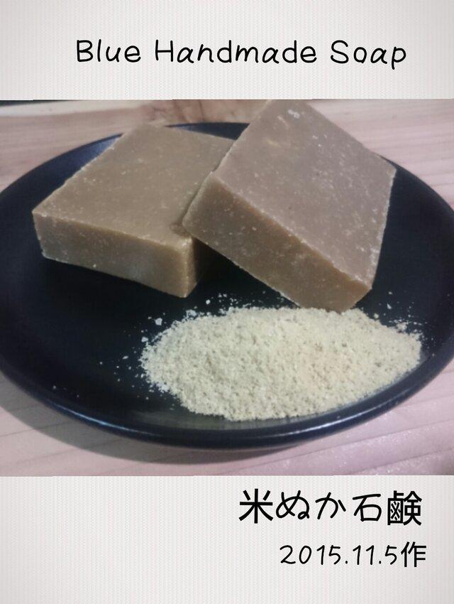 米ぬか&はちみつ2015.11.5作泥の画像1枚目