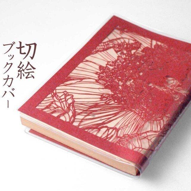 切り絵ブックカバー 牡丹 透明背景 赤の色渋紙 文庫本サイズの画像1枚目