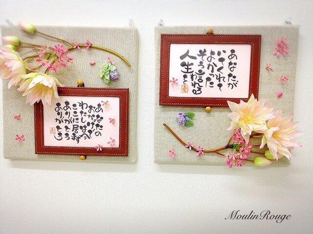 筆文字メッセージフラワーの壁掛け【2個セット】の画像1枚目