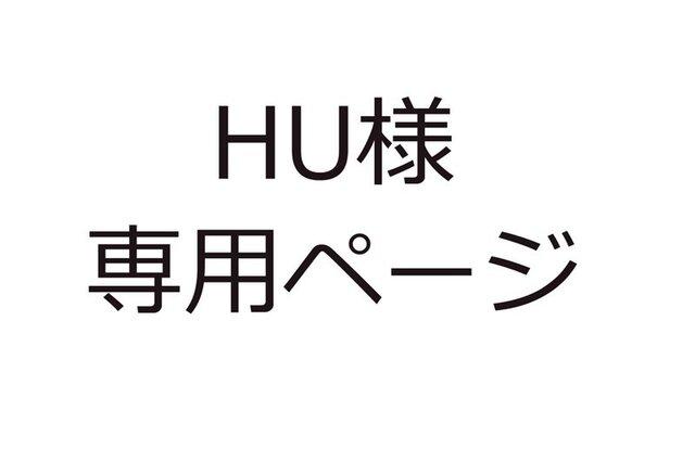 HU様専用ページの画像1枚目