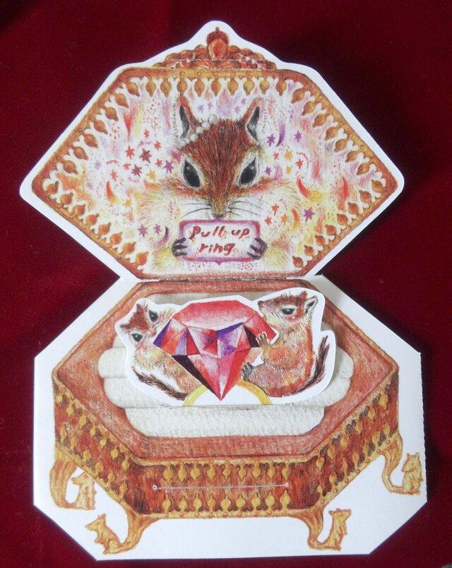 【新作】リスと宝石カードの画像1枚目