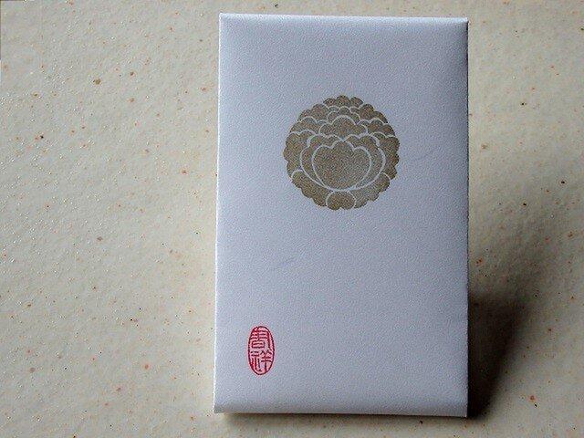 和紙ポチ袋 たとう包み 牡丹 3枚入りの画像1枚目