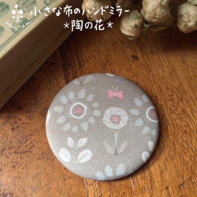 小さな布のハンドミラー【陶の花】の画像1枚目