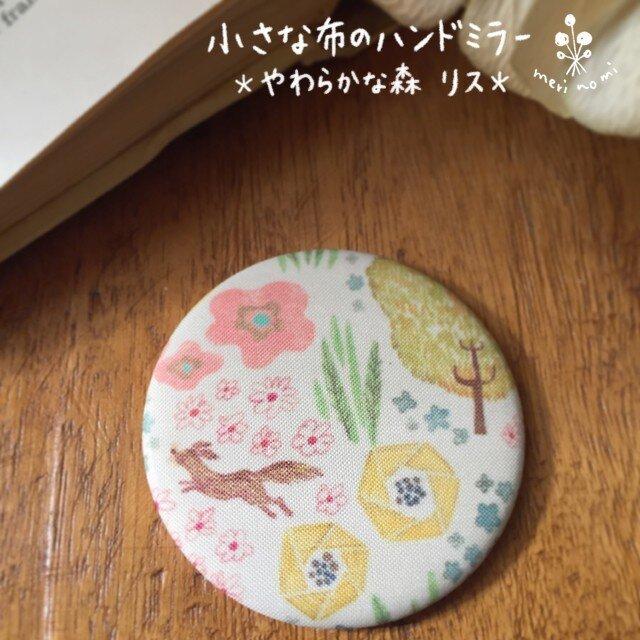 小さな布のハンドミラー【やわらかな森 リス】の画像1枚目