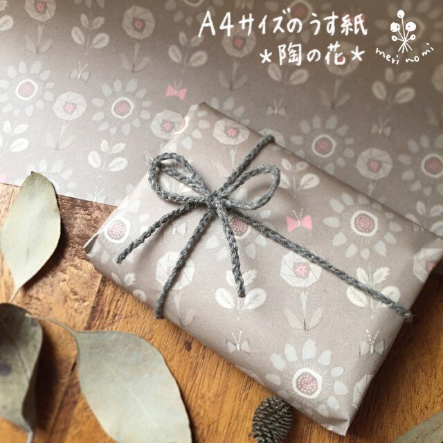 A4サイズのうす紙【陶の花】の画像1枚目