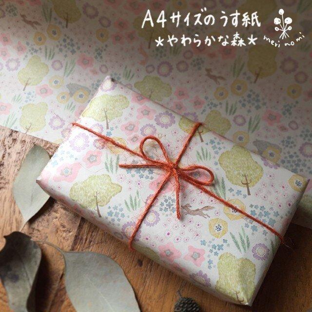 A4サイズのうす紙【やわらかな森】の画像1枚目