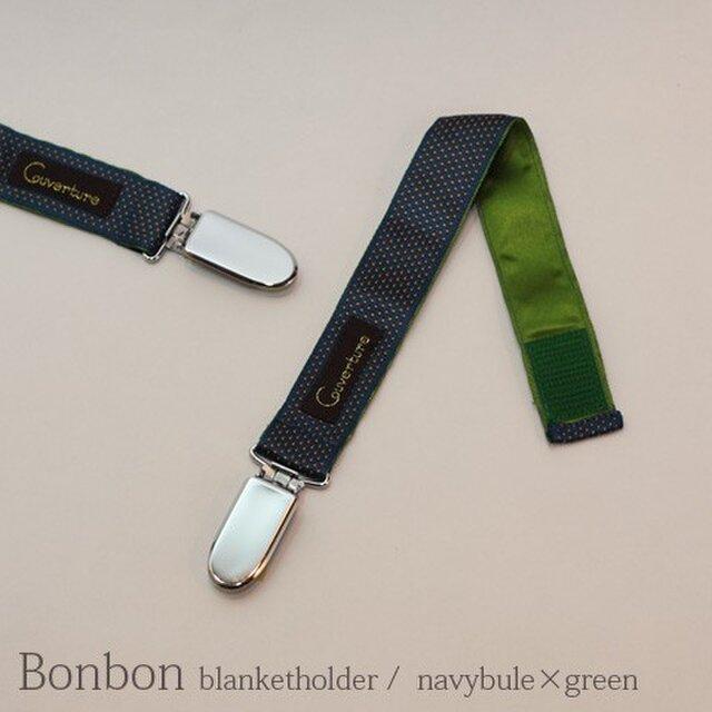 ベビーカー ブランケットホルダーBonbon(ボンボン)【2本入り】ネイビーブルー×グリーンの画像1枚目
