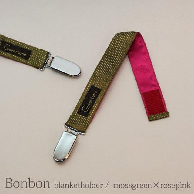 ベビーカー ブランケットホルダーBonbon(ボンボン)【2本入り】モスグリーン×ローズピンクの画像1枚目