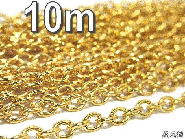 あずきチェーン 2mm ゴールド  10メートル【基本金具パーツ 手芸素材】の画像1枚目