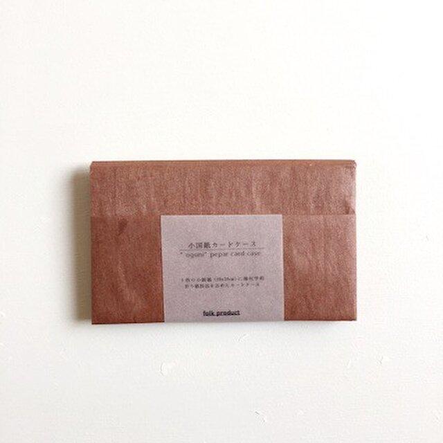 小国紙カードケース(柿渋)の画像1枚目