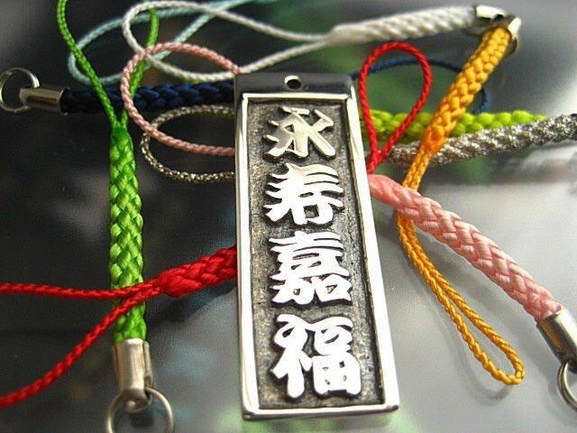 手彫り 永寿嘉福 Silver925 千社札ストラップ 根付紐付の画像1枚目