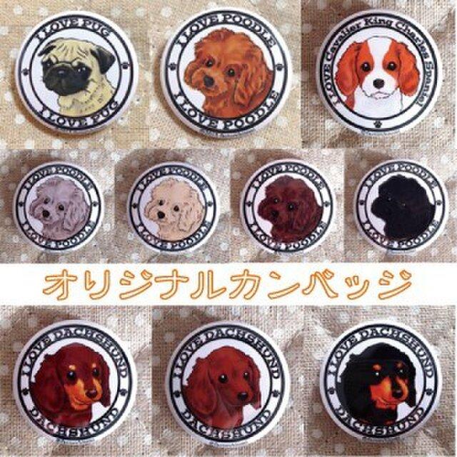 I LOVE DOGS オリジナルカンバッジ 1個の画像1枚目