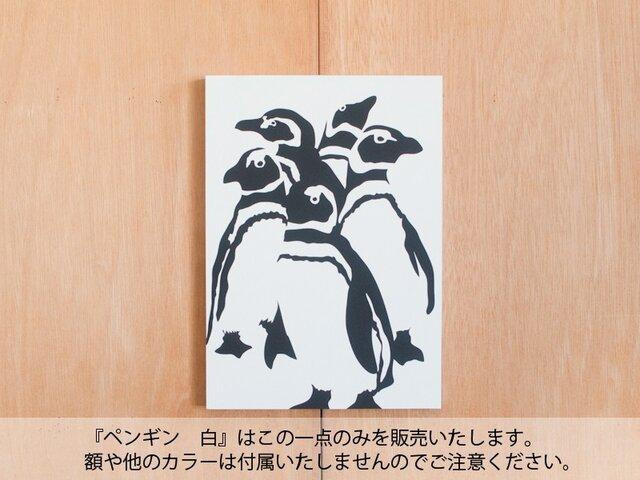 切り絵『ペンギン 白』A4サイズの画像1枚目