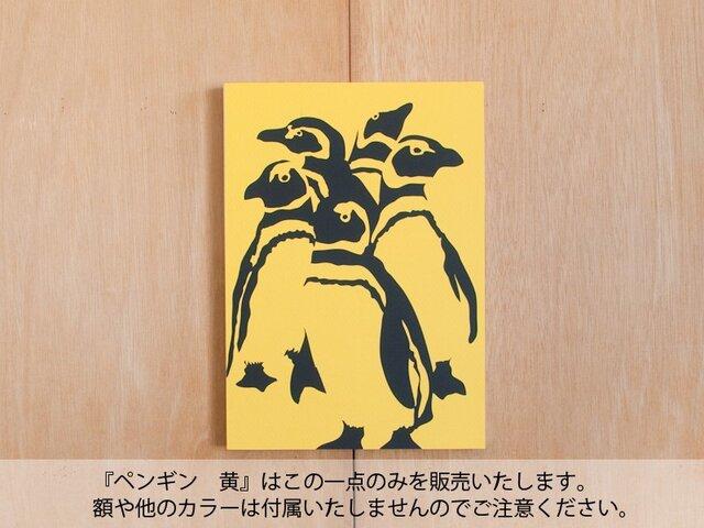 切り絵『ペンギン 黄』A4サイズの画像1枚目