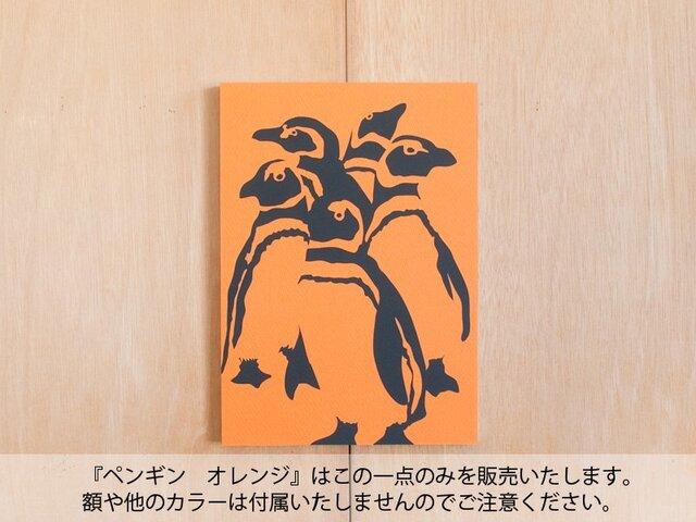 切り絵『ペンギン オレンジ』A4サイズの画像1枚目