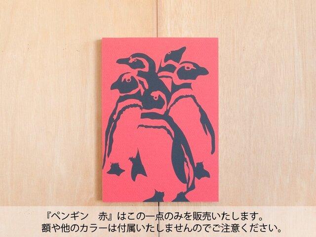 切り絵『ペンギン 赤』A4サイズの画像1枚目