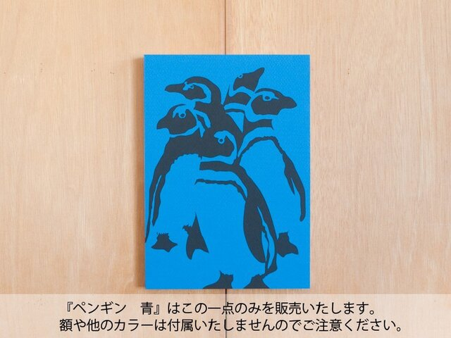 切り絵『ペンギン 青』A4サイズの画像1枚目