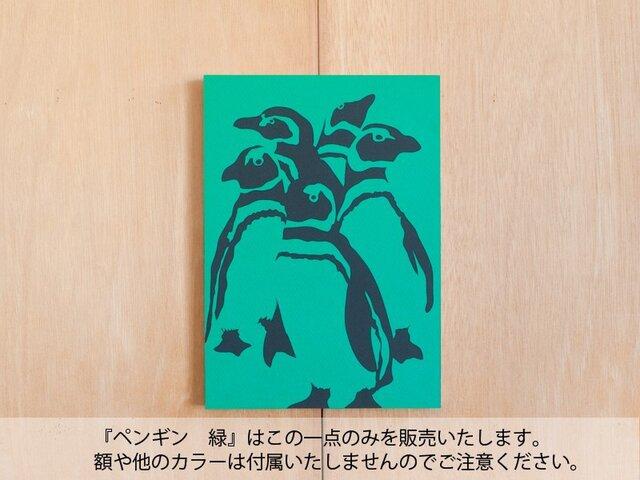 切り絵『ペンギン 緑』A4サイズの画像1枚目