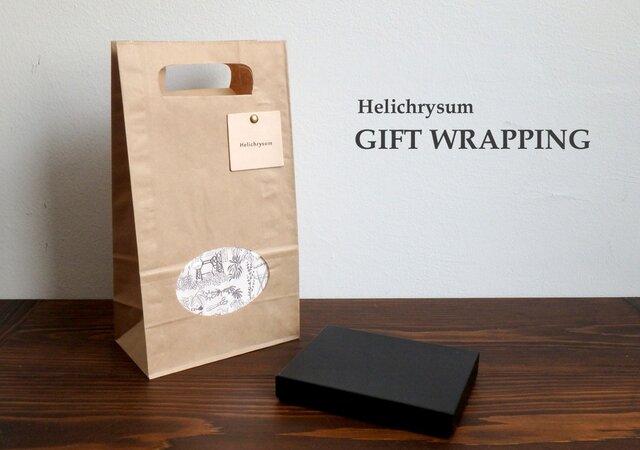 同梱ギフトラッピング<Helichrysum商品といっしょにご注文下さい。>の画像1枚目