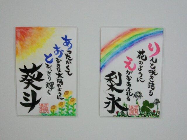 幸せ ❤ お名前ポエム(四つ葉&虹)の画像1枚目