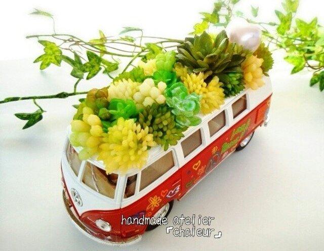 1番人気ワーゲンバスラブ&ピース!家族を魅了するフェイク多肉植物!の画像1枚目