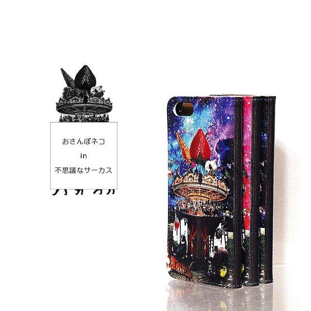 ★手帳型iPhoneケース★おさんぽネコin 不思議なサーカス iPhone11〜選択可能 iPhoneケースの画像1枚目