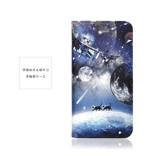 ★手帳型ケース★宇宙おさんぽネコ iPhone11〜選択可能 iPhoneケースの画像1枚目