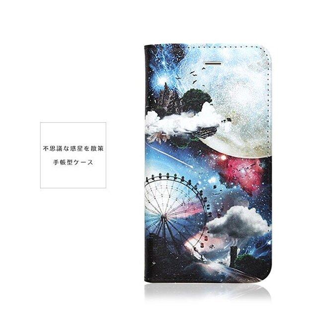 ★手帳型ケース★不思議な惑星を散策 iPhoneSE2〜選択可能 iPhoneケースの画像1枚目