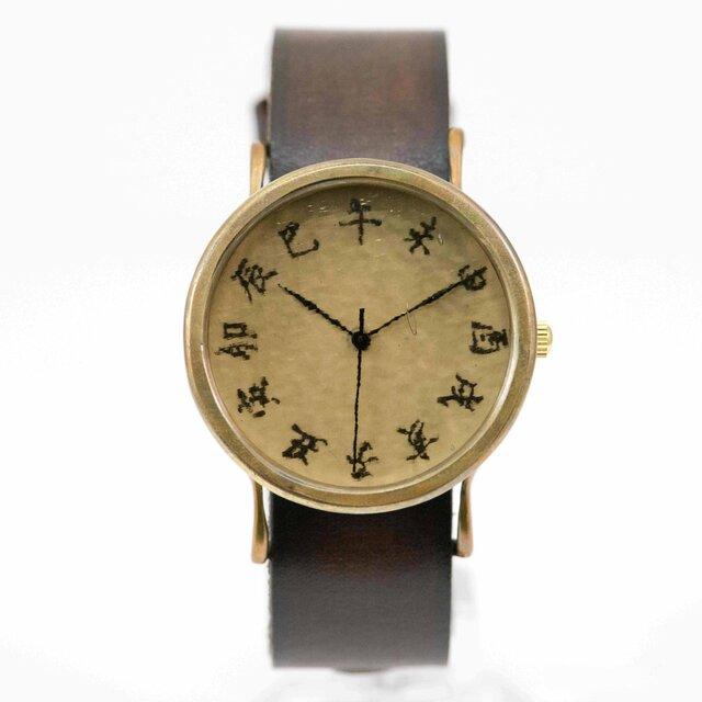 江戸文字腕時計Lチョコの画像1枚目