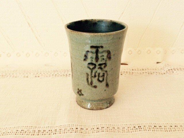 千字文が書かれたビアカップの画像1枚目