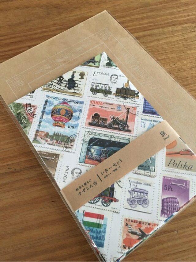 切手レターセット【旅】の画像1枚目