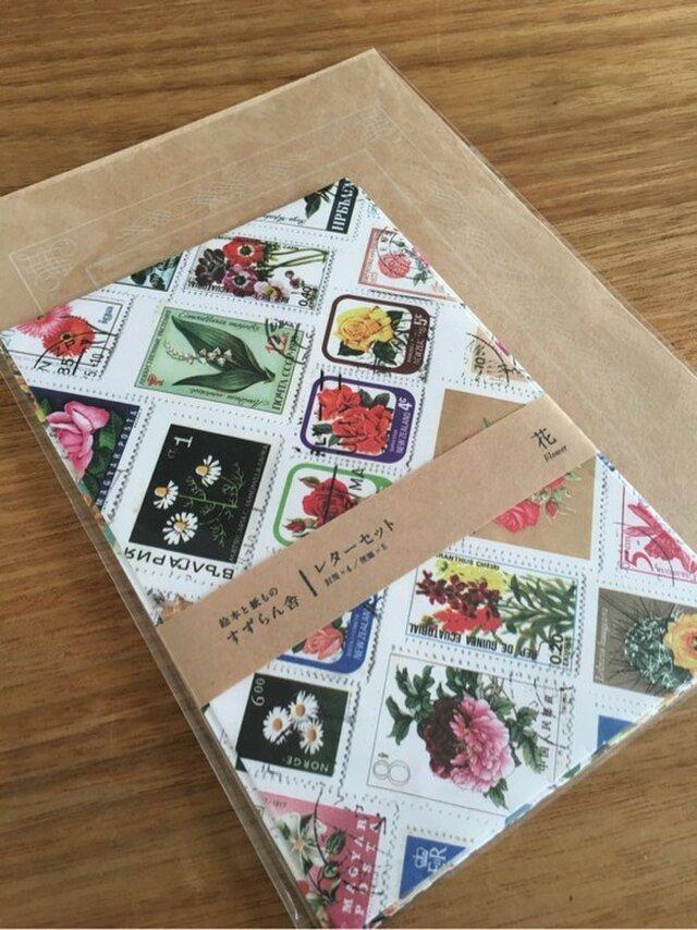 切手レターセット【花】の画像1枚目