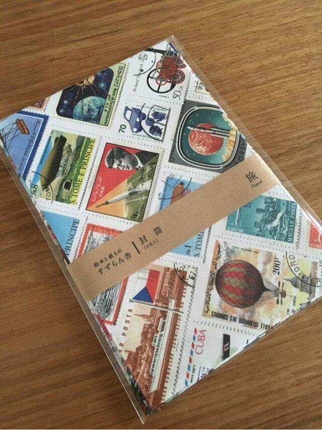 切手封筒セット【旅】の画像1枚目