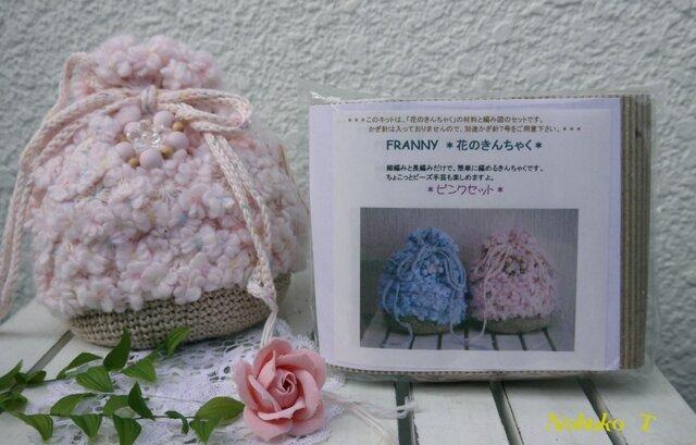 【手作りキット】春色の手編みきんちゃくセット(ピンク)の画像1枚目