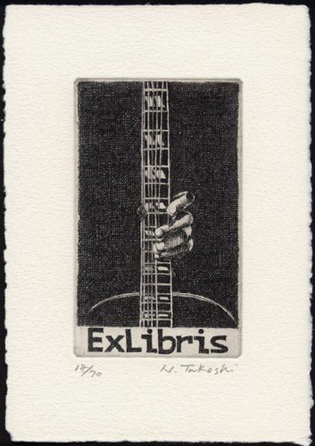 ギター ・蔵書票 / 銅版画 (作品のみ)の画像1枚目