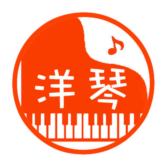 ピアノ 印鑑の画像1枚目