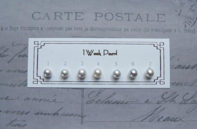 真珠7個セット(ナチュラル7.5ミリ)n.2000-13の画像1枚目