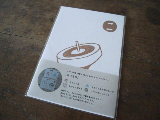 「あいさつ」のコトバをきっかけにお手紙を書こう!ポストカード4枚セットーKATATI×イラスト作家洞智子の画像1枚目