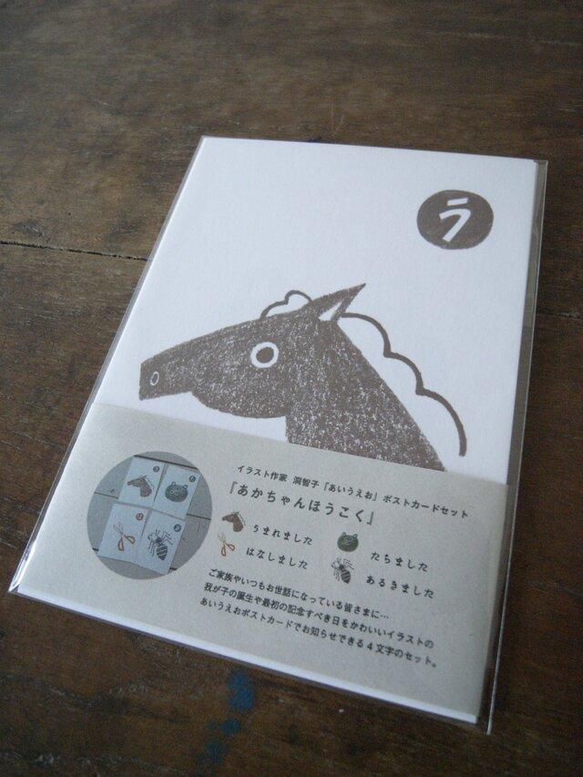 「あかちゃんの誕生・成長を知らせよう!」ポストカード4枚セットーKATATI×イラスト作家洞智子の画像1枚目
