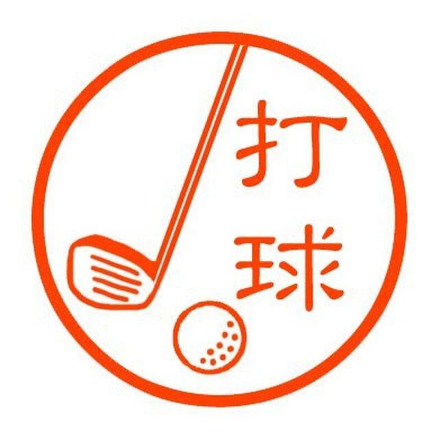 ゴルフ 印鑑の画像1枚目