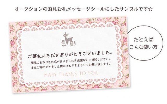 (MC2)〈メッセージカードorシール〉バンビと花柄レースフレーム《ピンク系01》☆A4サイズの画像1枚目