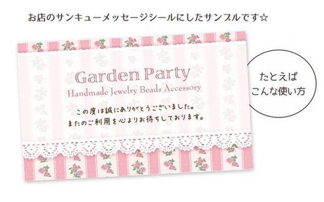 (MC4)〈メッセージカードorシール〉レース&オーガンジー風 花もよう縦縞《ピンク01》 ☆A4サイズの画像1枚目
