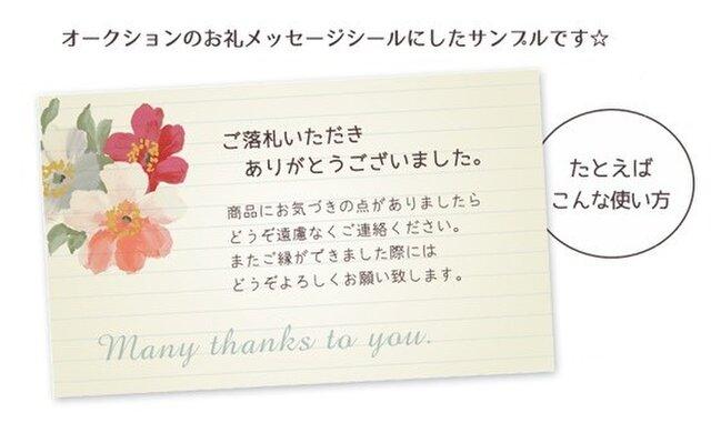 (MC6)〈メッセージカードorシール〉水彩のお花《ホワイト01》 ☆A4サイズ  の画像1枚目