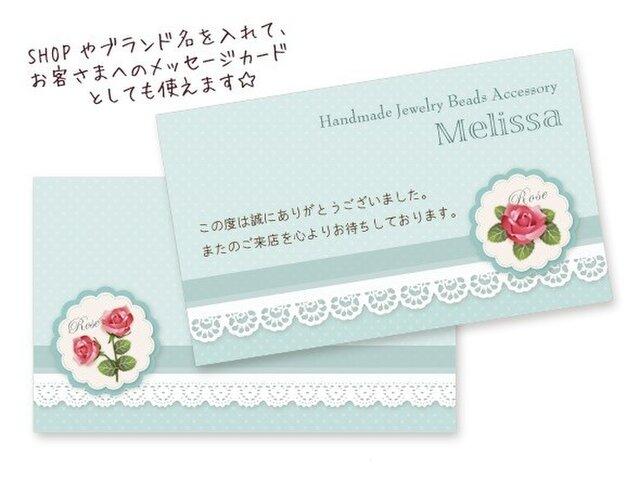 (MC14)〈メッセージカードorシール〉薔薇のサークルタグとレース模様《水色水玉01》 A4サイズの画像1枚目