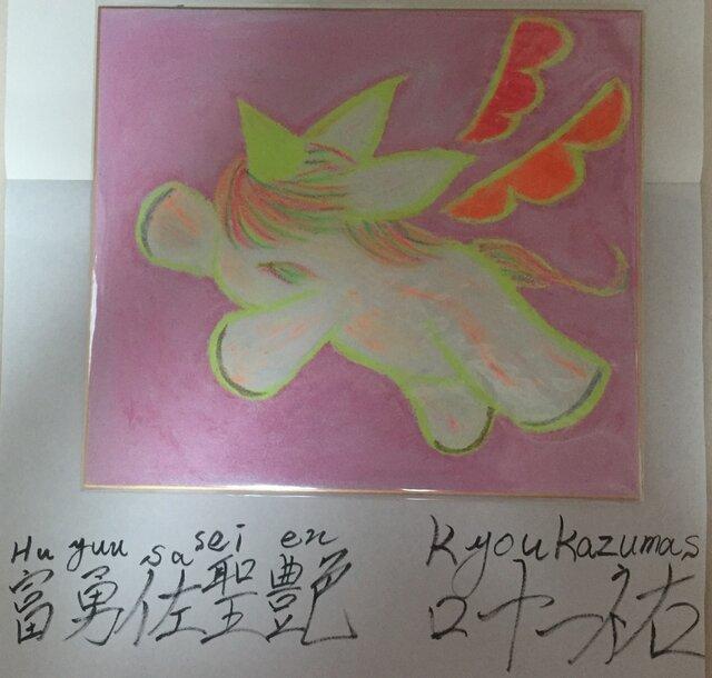 ユニコーン シリーズ 富勇佐聖艶 叶一祐  叶 kanou8 kanouの画像1枚目