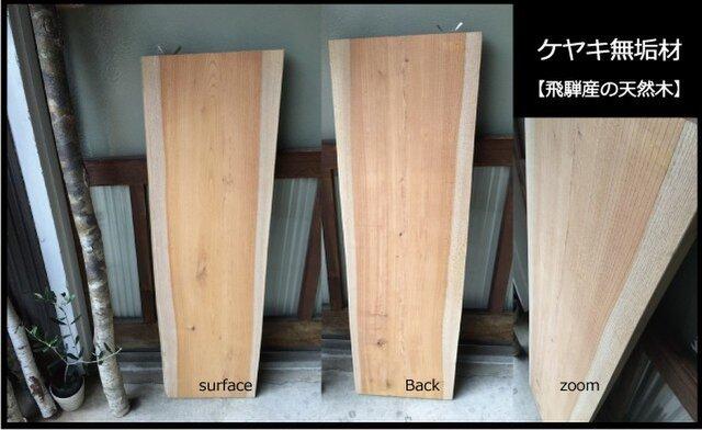 【送料無料】飛騨の天然木 『ケヤキ材』DIY・台や造作用など木材・板材/yan-21の画像1枚目