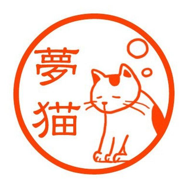 夢猫 印鑑の画像1枚目
